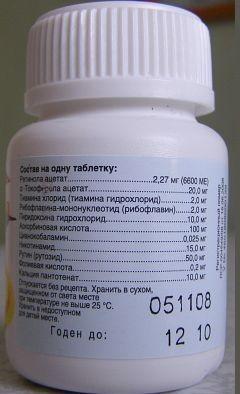 Аэровит - витамины, оказывающие общеукрепляющее действие