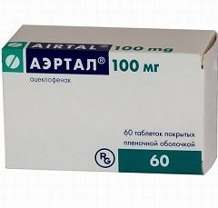 Форма выпуска Аэртала - таблетки 100 мг