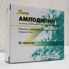Таблетки Амлодипин 10 мг