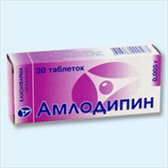 Таблетки Амлодипин 5 мг