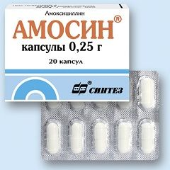 Капсулы Амосин 0,25 г