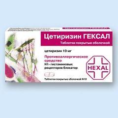 Противоаллергическое средство Цетиризин