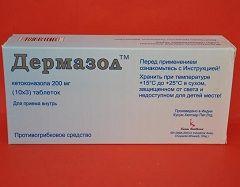 Противогрибковые таблетки Дермазол