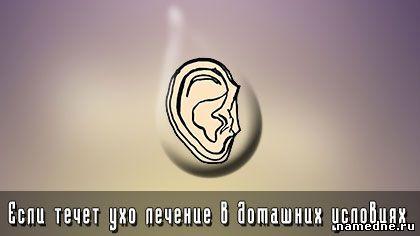 Если течет ухо лечение в домашних условиях