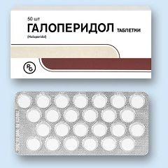 Антипсихотический препарат Галоперидол в виде таблеток