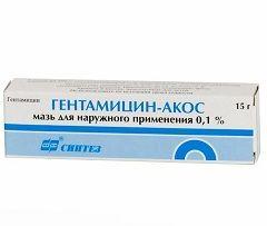 Мазь для наружного применения Гентамицин