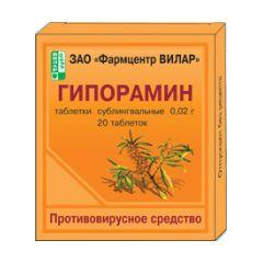 Сублингвальные таблетки Гипорамин