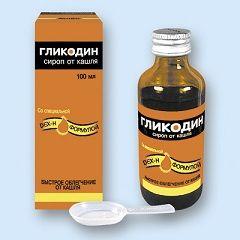 Гликодин - сироп от кашля