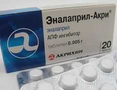 Таблетки Эналаприл 5 мг