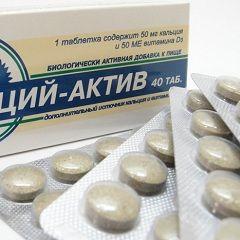 Форма выпуска Кальций-Актива - таблетки