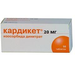 Кардикет в дозировке 20 мг