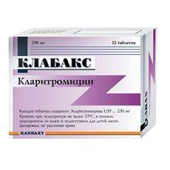 Таблетки Клабакс 250 мг