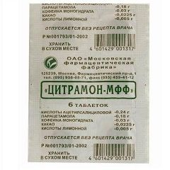Цитрамон-МФФ - аналог Кофицил-плюса