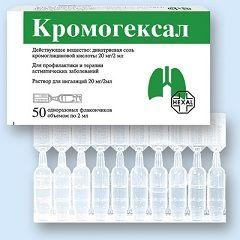 Кромогексал в форме раствора для ингаляций