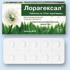 Таблетки Лорагексал 10 мг
