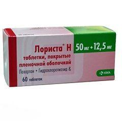 Таблетки Лориста Н в дозировке 50 мг+12,5 мг