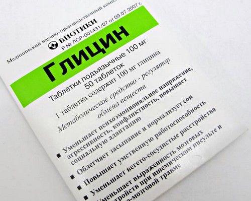 Глицин является наиболее распространенным и популярным препаратом для памяти в России
