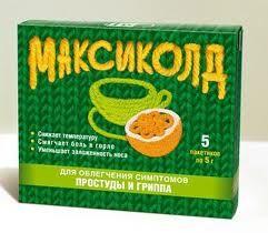 Порошок Максиколд апельсин
