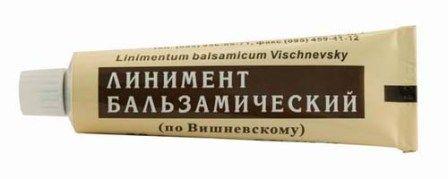 Мазь Вишневского от прыщей и угрей - классический препарат от воспалений кожи