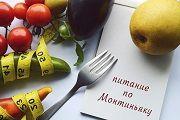 Метод похудения мишеля монтиньяка (французская диета)