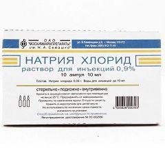 Натрия хлорид 0,9% в ампулах по 10 мл