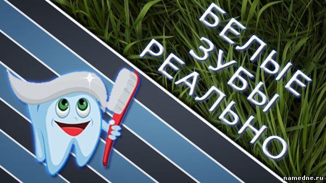 , Popular izbjeljivanje zubi recepte