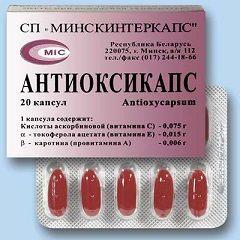 Антиоксикапс – аналог Перфектила