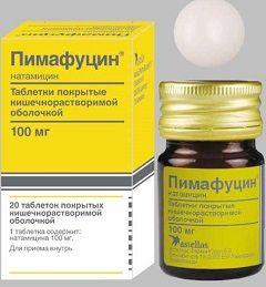 Таблетки Пимафуцин 100 мг