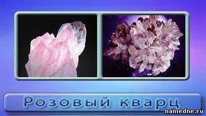 Розовый кварц камень свойства
