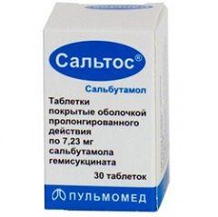 Таблетки Сальтос