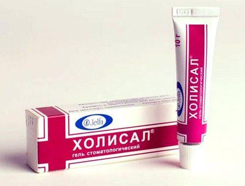 Холисал - гель для десен при воспалении
