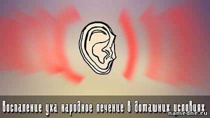 Воспаление уха народное лечение в домашних условиях